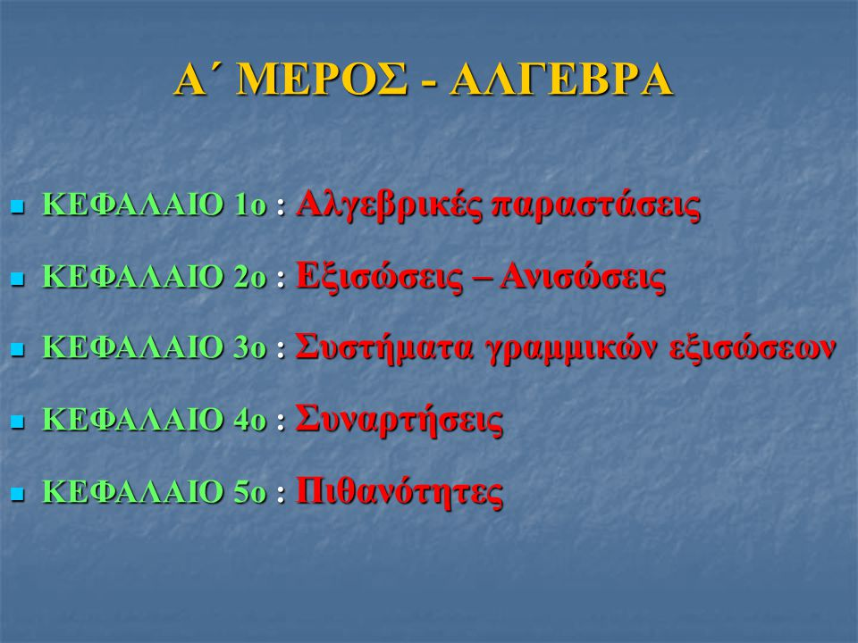 Α΄ ΜΕΡΟΣ - ΑΛΓΕΒΡΑ ΚΕΦΑΛΑΙΟ 1ο : Αλγεβρικές παραστάσεις
