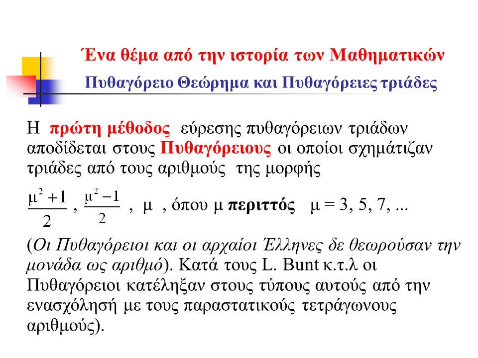Ένα θέμα από την ιστορία των Mαθηματικών