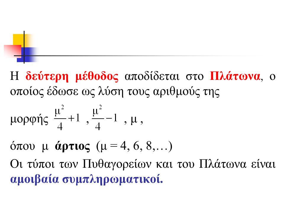 Η δεύτερη μέθοδος αποδίδεται στο Πλάτωνα, ο οποίος έδωσε ως λύση τους αριθμούς της