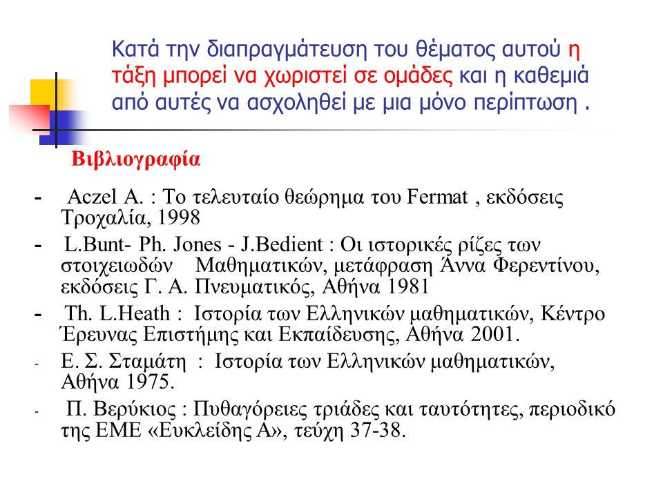 - Αczel A. : Το τελευταίο θεώρημα του Fermat , εκδόσεις Τροχαλία, 1998