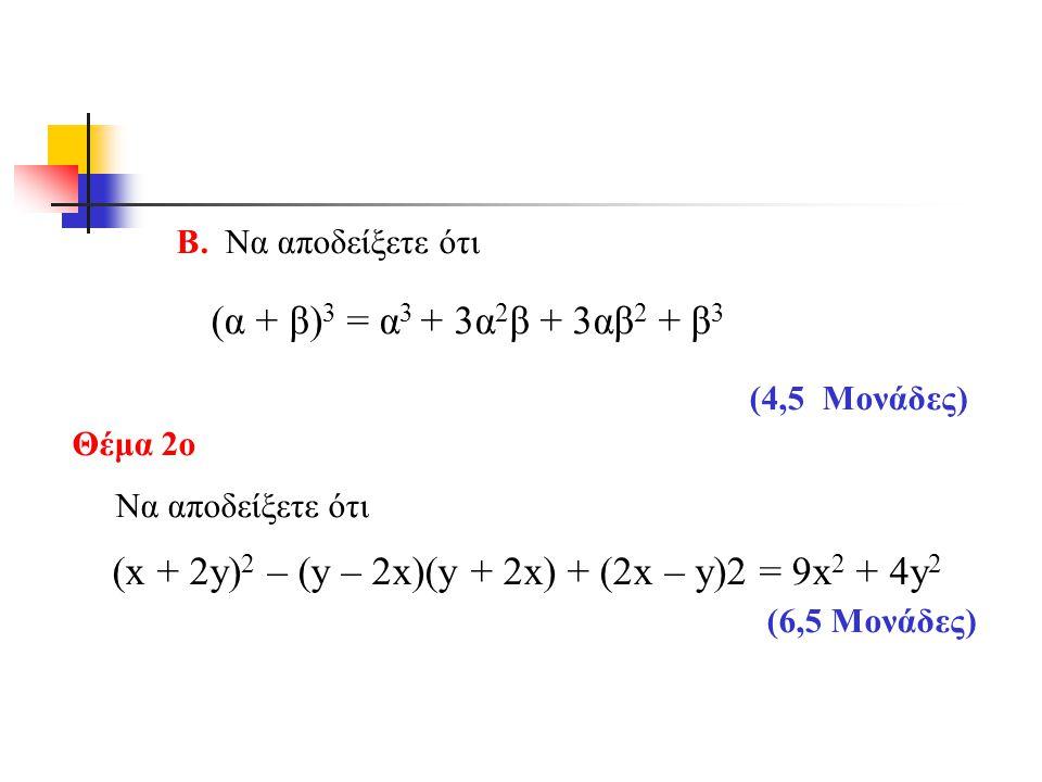 (x + 2y)2 – (y – 2x)(y + 2x) + (2x – y)2 = 9x2 + 4y2