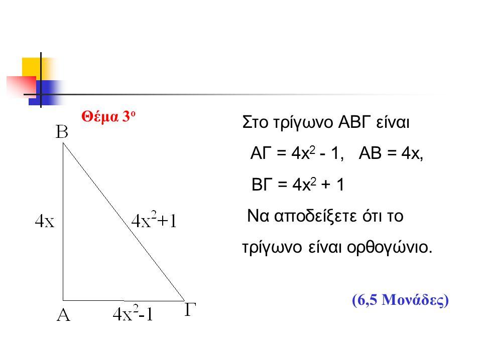 τρίγωνο είναι ορθογώνιο. (6,5 Mονάδες)