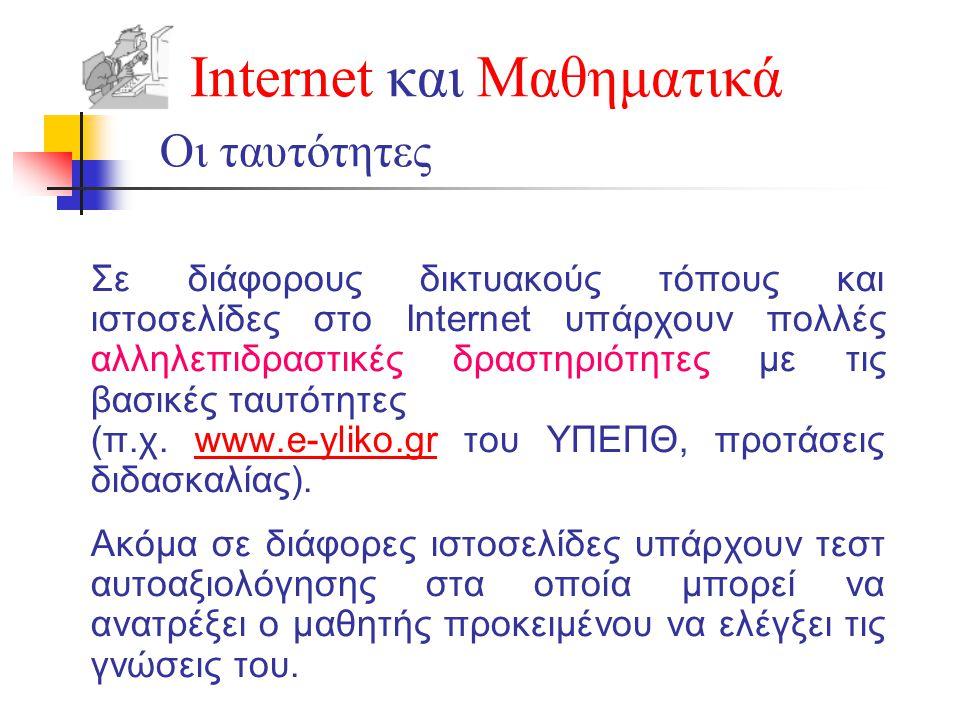 Ιnternet και Μαθηματικά Οι ταυτότητες