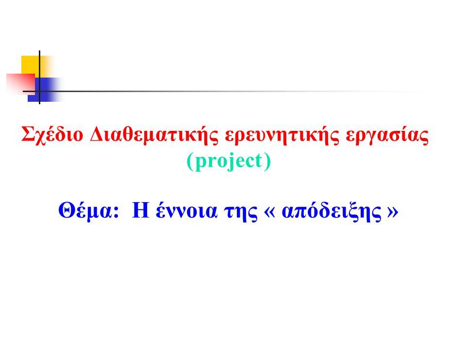 Σχέδιο Διαθεματικής ερευνητικής εργασίας ( project )