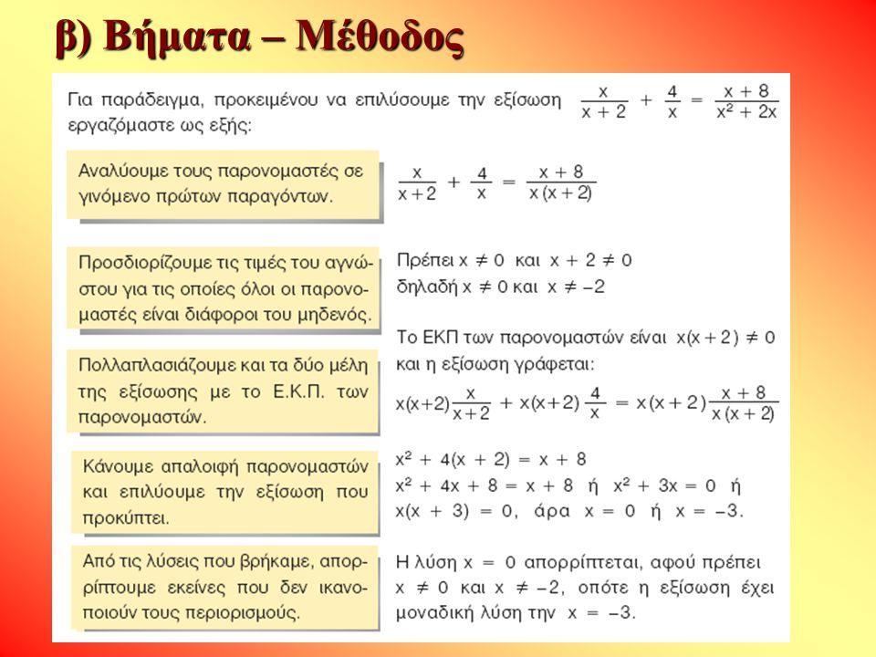 β) Βήματα – Μέθοδος