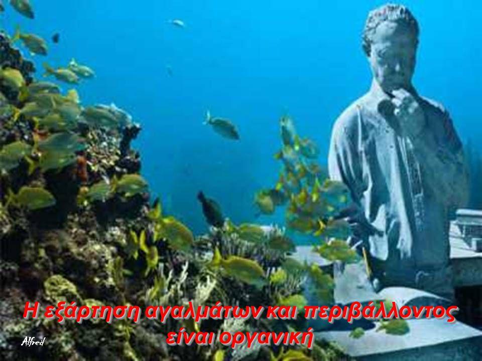 Η εξάρτηση αγαλμάτων και περιβάλλοντος είναι οργανική
