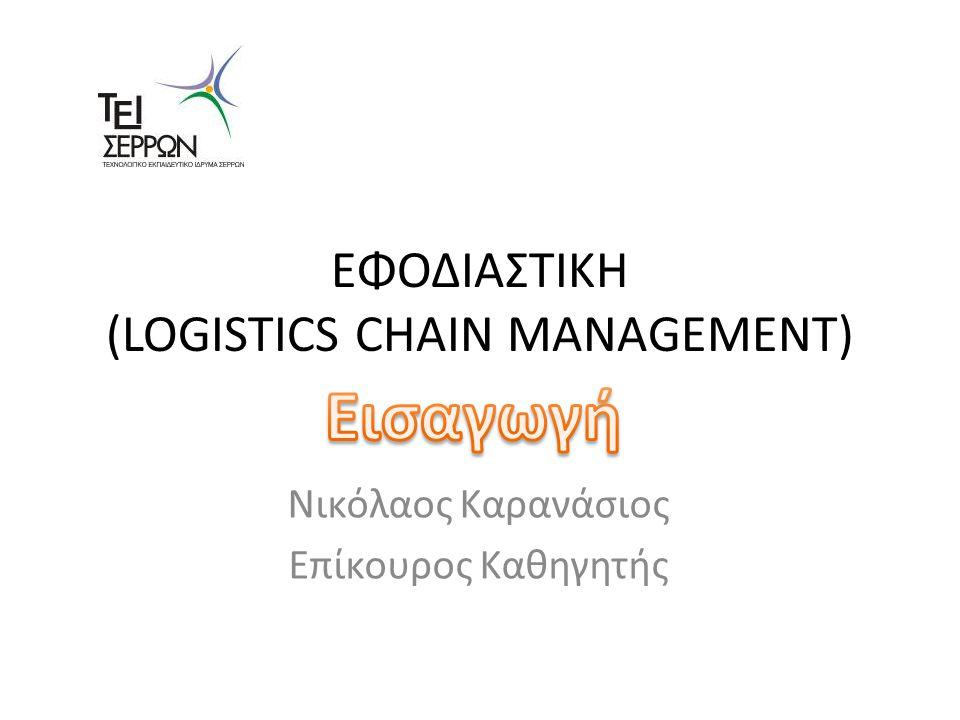 Εισαγωγή στην έννοια των Logistics