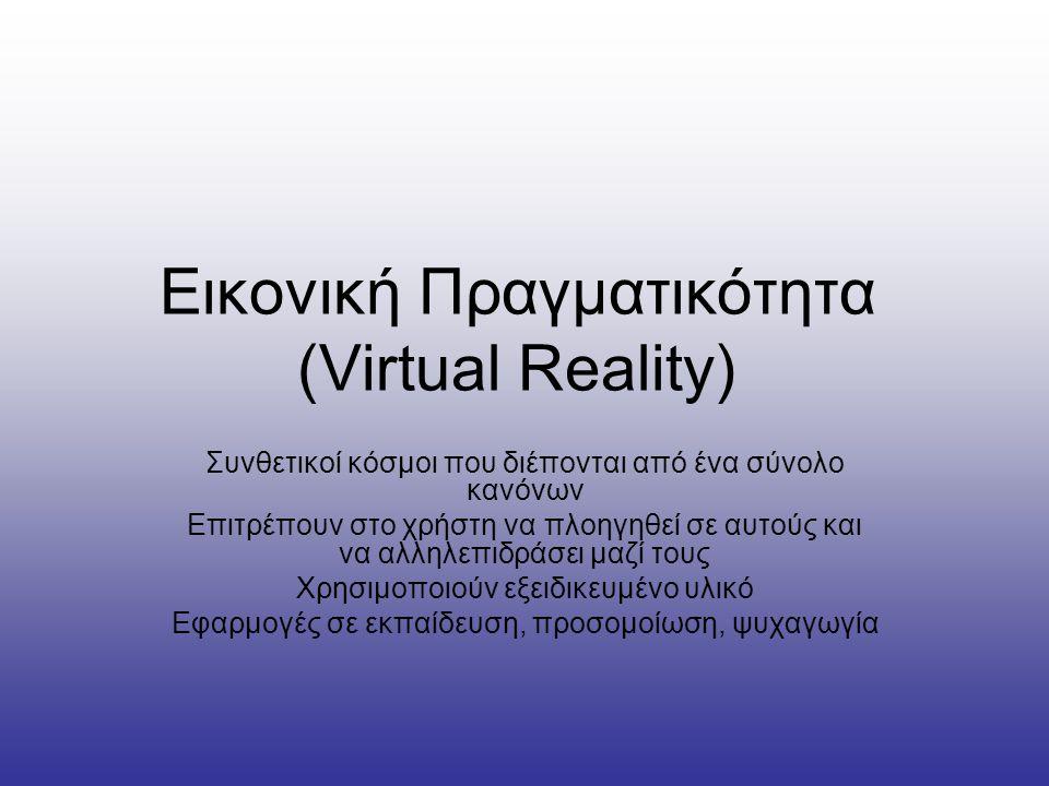 Εικονική Πραγματικότητα (Virtual Reality)