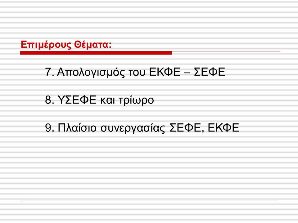 7. Απολογισμός του ΕΚΦΕ – ΣΕΦΕ 8. ΥΣΕΦΕ και τρίωρο