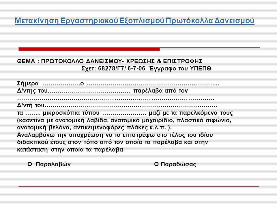 Σχετ: 68278/Γ7/ 6-7-06 Έγγραφο του ΥΠΕΠΘ