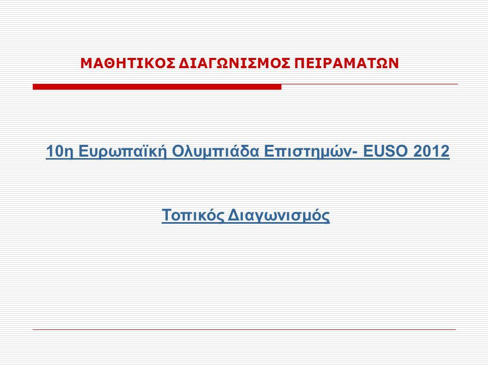 10η Ευρωπαϊκή Ολυμπιάδα Επιστημών- EUSO 2012