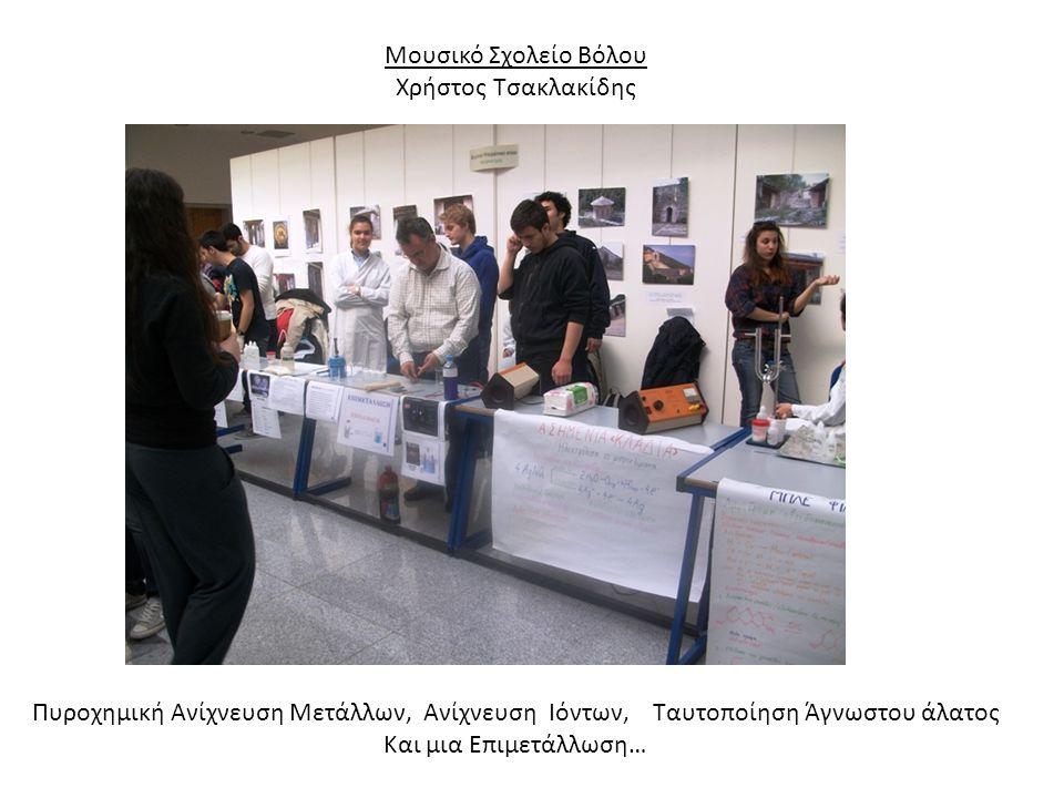 Μουσικό Σχολείο Βόλου Χρήστος Τσακλακίδης. Πυροχημική Ανίχνευση Μετάλλων, Ανίχνευση Ιόντων, Ταυτοποίηση Άγνωστου άλατος.