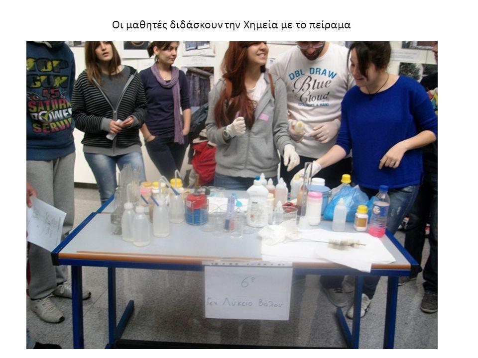Οι μαθητές διδάσκουν την Χημεία με το πείραμα