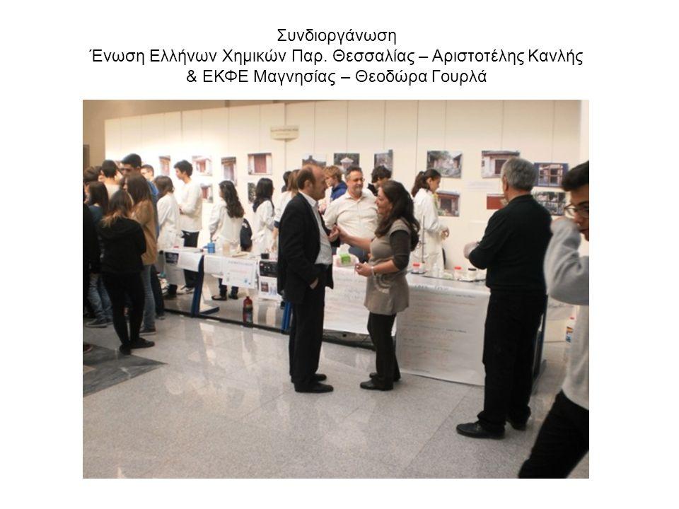 Ένωση Ελλήνων Χημικών Παρ. Θεσσαλίας – Αριστοτέλης Κανλής