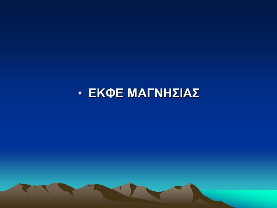 ΕΚΦΕ ΜΑΓΝΗΣΙΑΣ