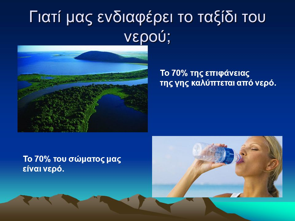 Γιατί μας ενδιαφέρει το ταξίδι του νερού;