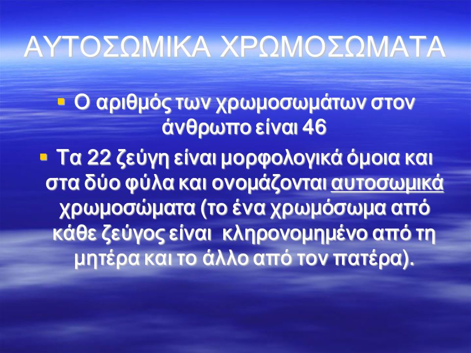 ΑΥΤΟΣΩΜΙΚΑ ΧΡΩΜΟΣΩΜΑΤΑ