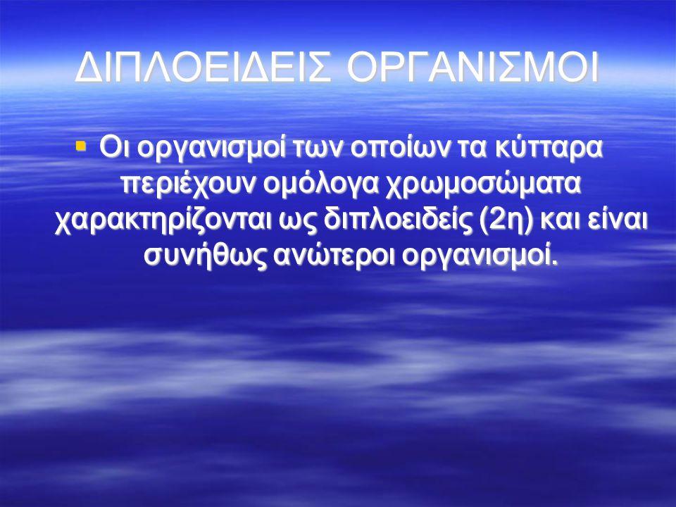 ΔΙΠΛΟΕΙΔΕΙΣ ΟΡΓΑΝΙΣΜΟΙ