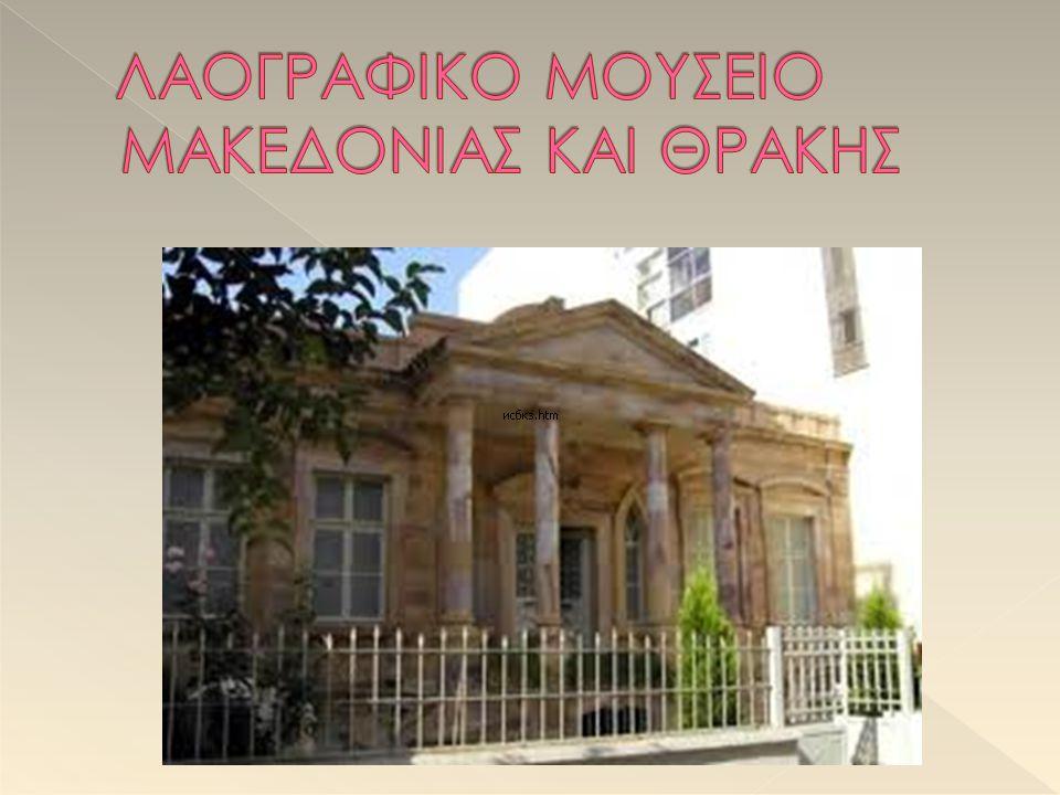 ΛΑΟΓΡΑΦΙΚΟ ΜΟΥΣΕΙΟ ΜΑΚΕΔΟΝΙΑΣ ΚΑΙ ΘΡΑΚΗΣ