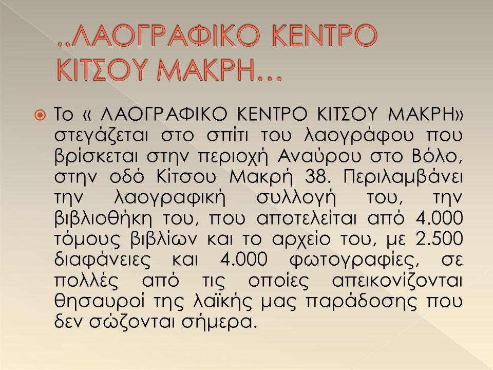..ΛΑΟΓΡΑΦΙΚΟ ΚΕΝΤΡΟ ΚΙΤΣΟΥ ΜΑΚΡΗ…