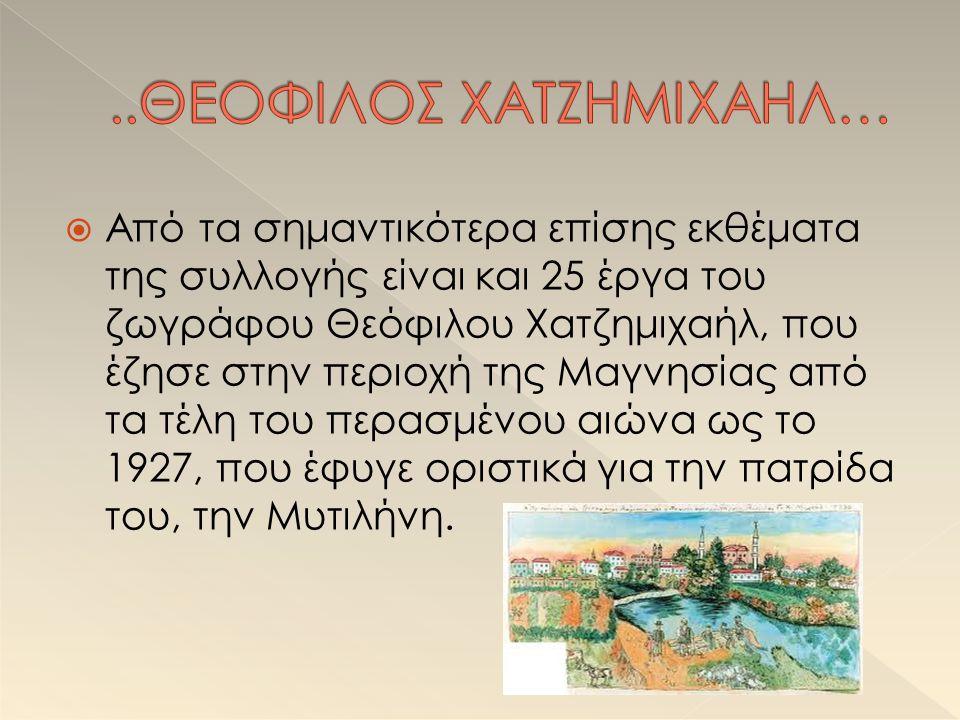 ..ΘΕΟΦΙΛΟΣ ΧΑΤΖΗΜΙΧΑΗΛ…