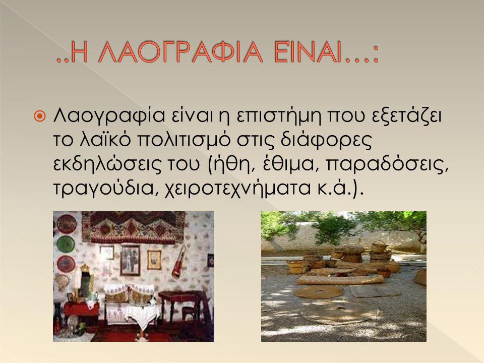 ..Η ΛΑΟΓΡΑΦΙΑ ΕΊΝΑΙ…: