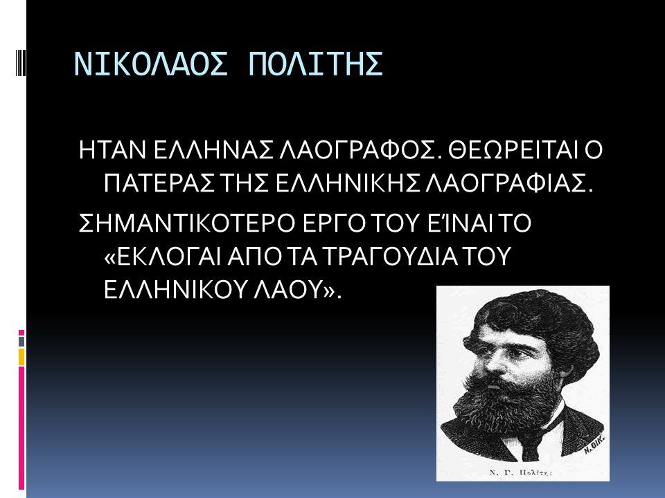 ΝΙΚΟΛΑΟΣ ΠΟΛΙΤΗΣ
