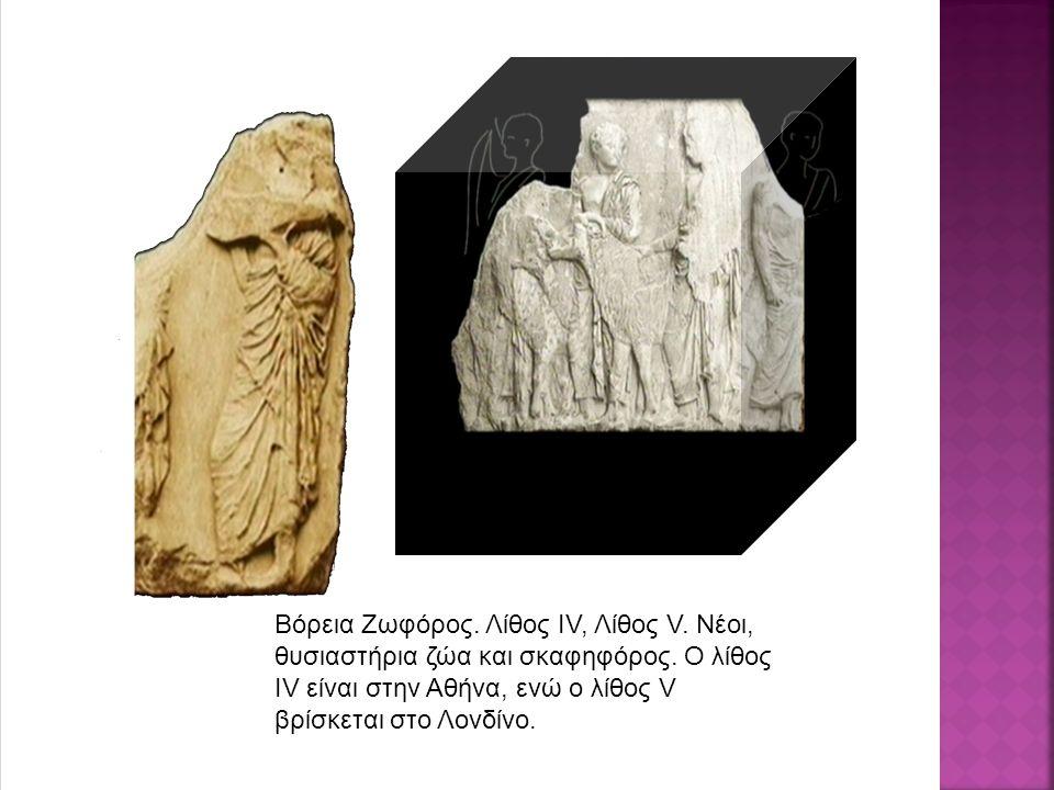 Βόρεια Ζωφόρος. Λίθος IV, Λίθος V. Νέοι, θυσιαστήρια ζώα και σκαφηφόρος.