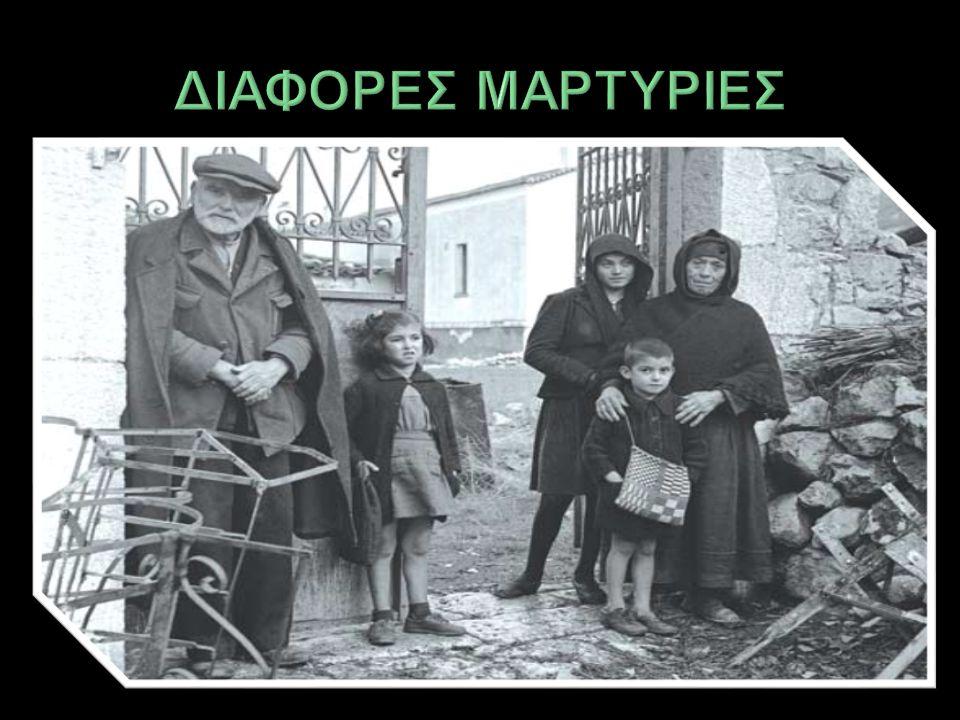 ΔΙΑΦΟΡΕΣ ΜΑΡΤΥΡΙΕΣ