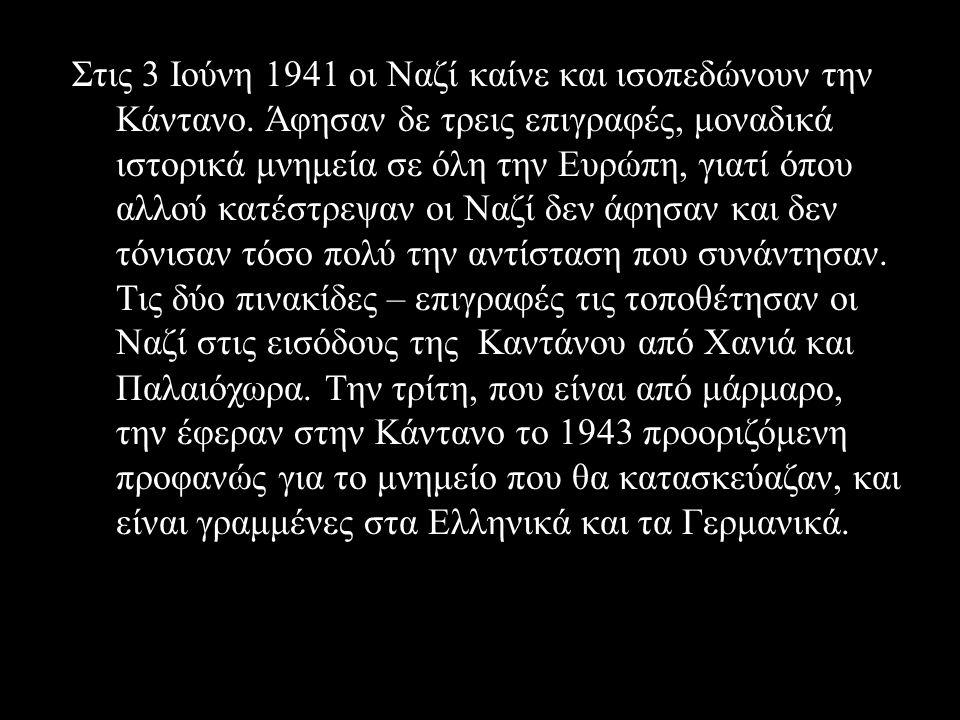 Στις 3 Ιούνη 1941 οι Ναζί καίνε και ισοπεδώνουν την Κάντανο