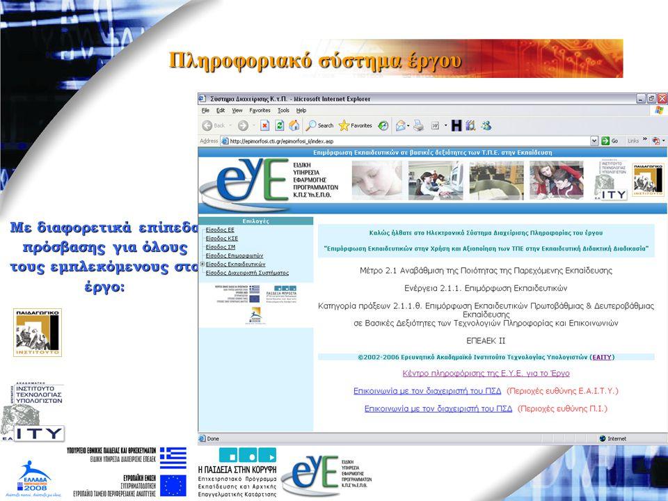 Πληροφοριακό σύστημα έργου
