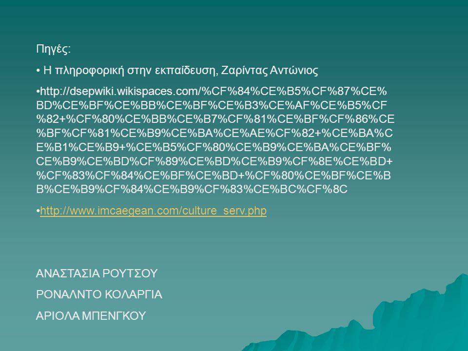 Πηγές: Η πληροφορική στην εκπαίδευση, Ζαρίντας Αντώνιος.