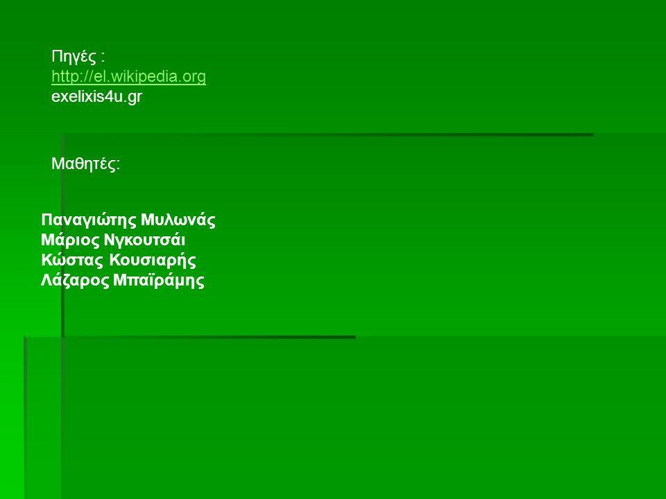 Πηγές : http://el.wikipedia.org. exelixis4u.gr. Μαθητές: Παναγιώτης Μυλωνάς. Μάριος Νγκουτσάι. Κώστας Κουσιαρής.