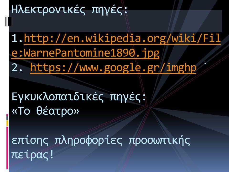 Ηλεκτρονικές πηγές: 1. http://en. wikipedia