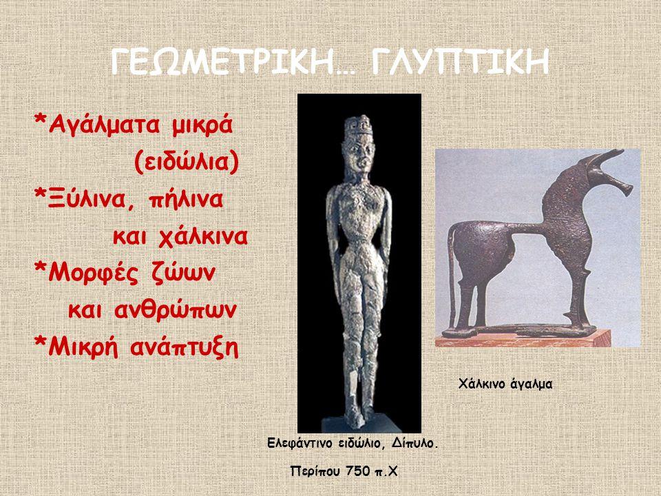 ΓΕΩΜΕΤΡΙΚΗ… ΓΛΥΠΤΙΚΗ *Αγάλματα μικρά (ειδώλια) *Ξύλινα, πήλινα