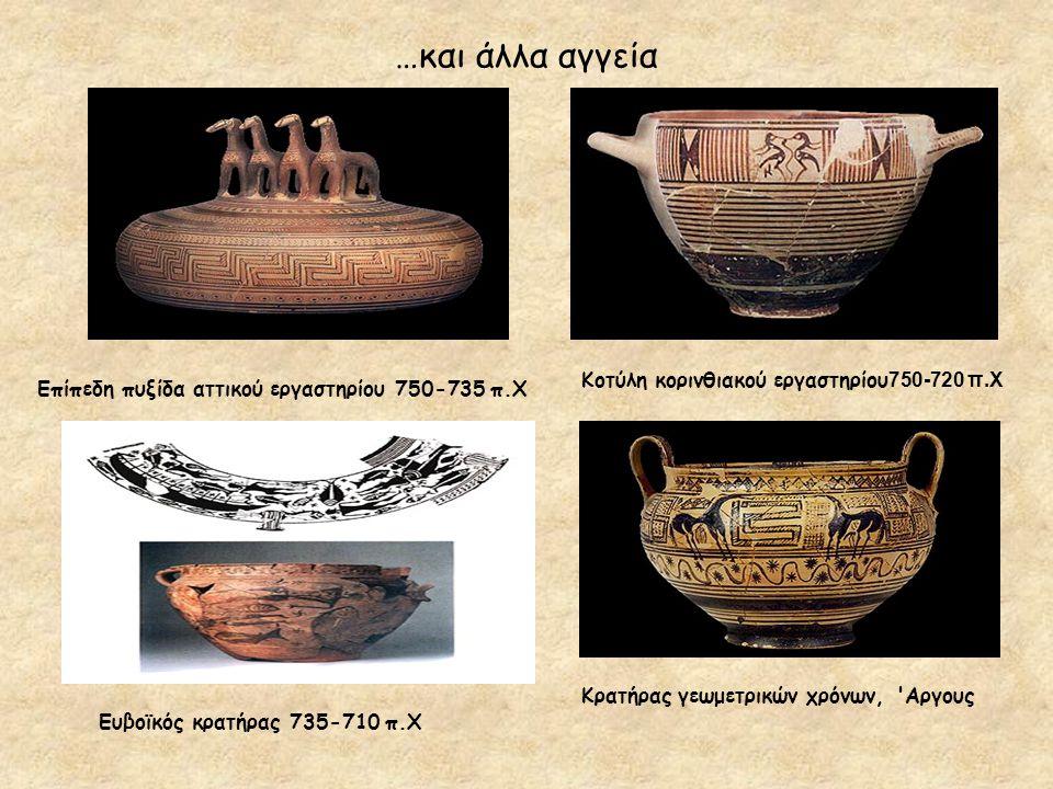 …και άλλα αγγεία Κοτύλη κορινθιακού εργαστηρίου750-720 π.Χ