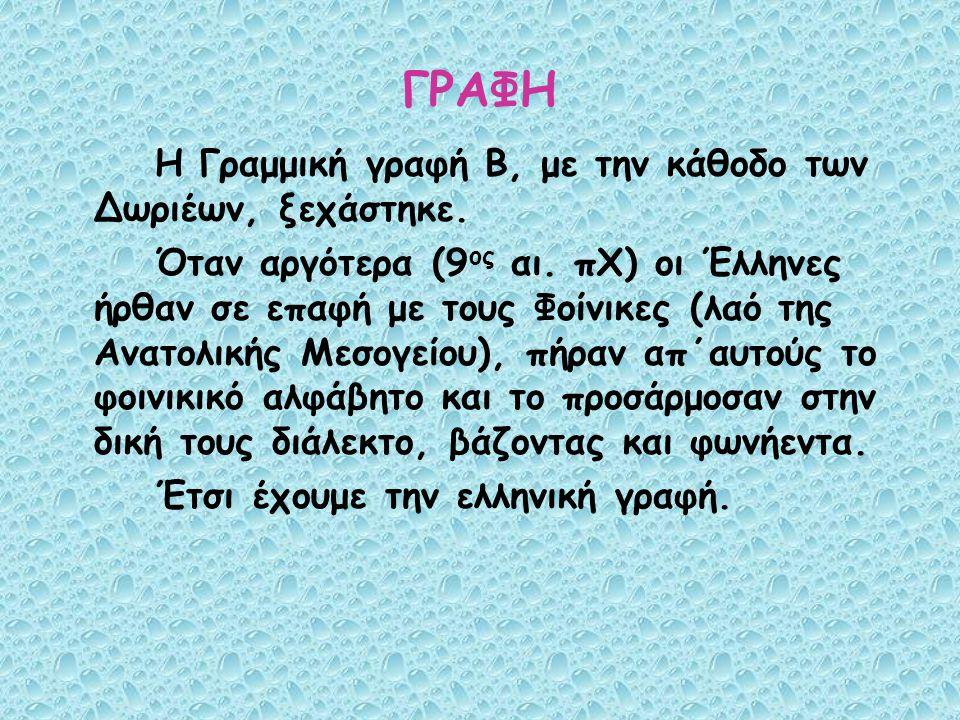 ΓΡΑΦΗ Η Γραμμική γραφή Β, με την κάθοδο των Δωριέων, ξεχάστηκε.