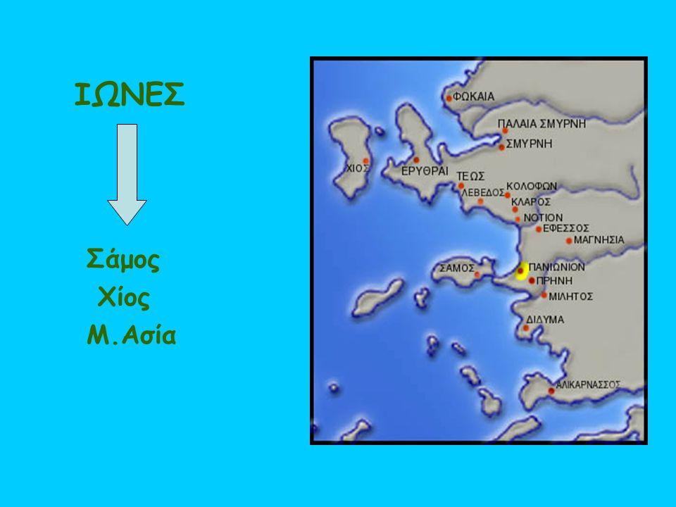 ΙΩΝΕΣ Σάμος Χίος Μ.Ασία