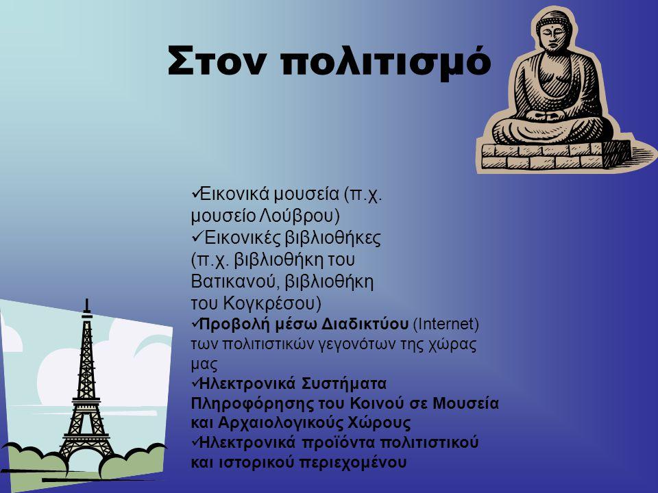 Στον πολιτισμό Εικονικά μουσεία (π.χ. μουσείο Λούβρου)