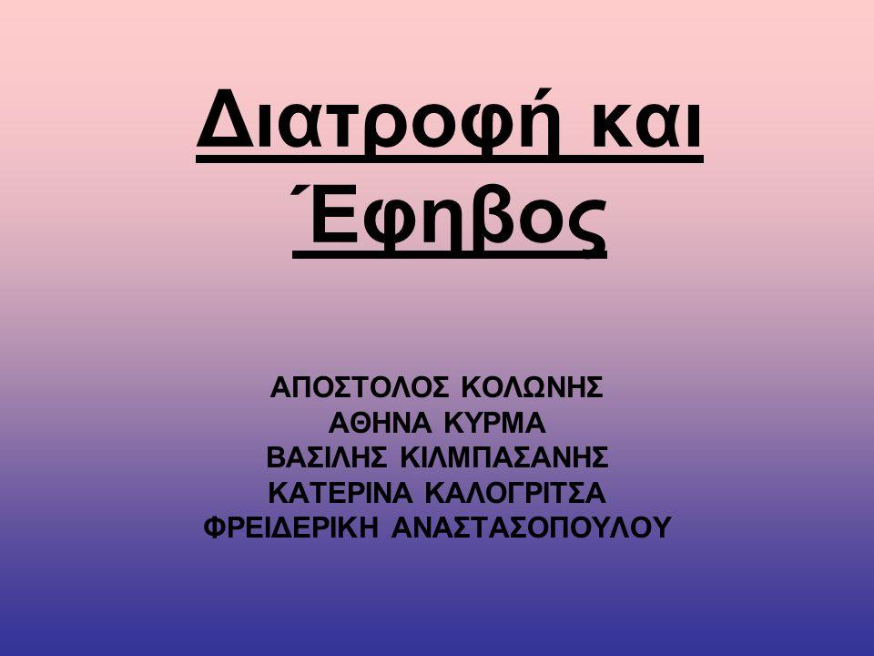 ΦΡΕΙΔΕΡΙΚΗ ΑΝΑΣΤΑΣΟΠΟΥΛΟΥ