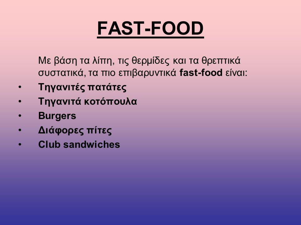 FAST-FOOD Με βάση τα λίπη, τις θερμίδες και τα θρεπτικά συστατικά, τα πιο επιβαρυντικά fast-food είναι: