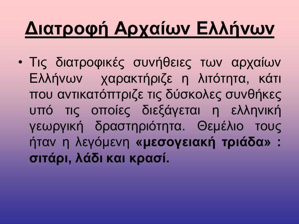 Διατροφή Αρχαίων Ελλήνων