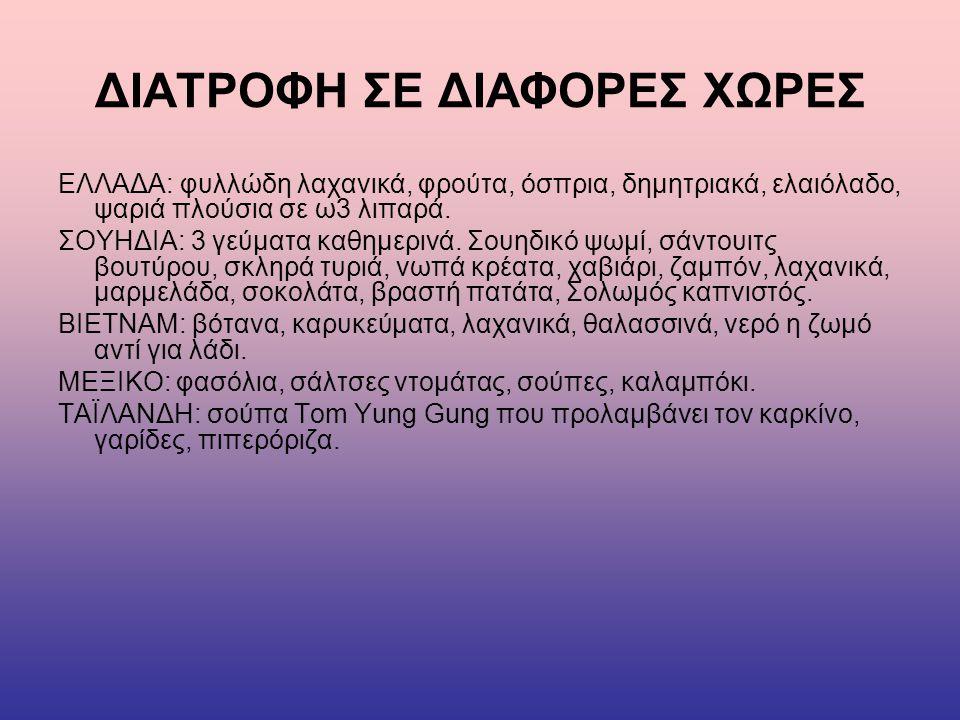 ΔΙΑΤΡΟΦΗ ΣΕ ΔΙΑΦΟΡΕΣ ΧΩΡΕΣ