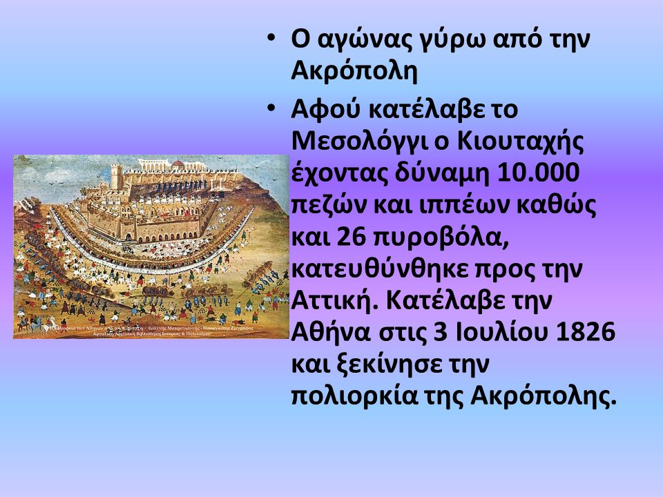 Ο αγώνας γύρω από την Ακρόπολη