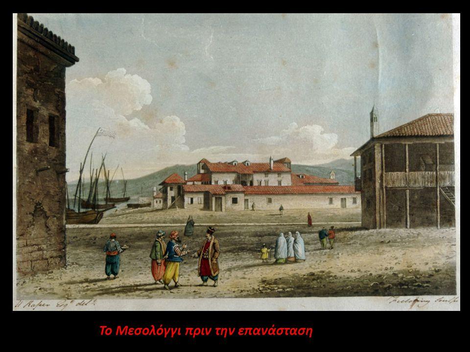 Το Μεσολόγγι πριν την επανάσταση