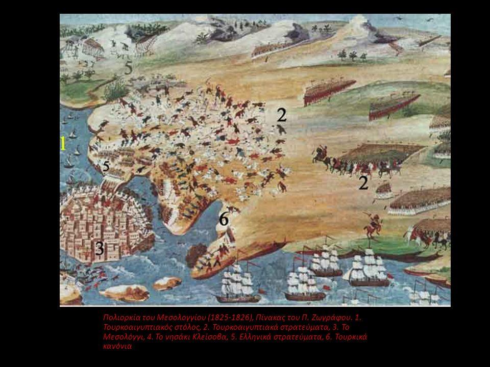 Πολιορκία του Μεσολογγίου (1825-1826), Πίνακας του Π. Ζωγράφου. 1