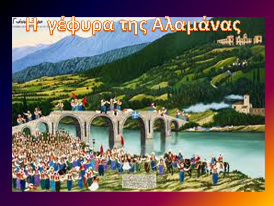 Η γέφυρα της Αλαμάνας