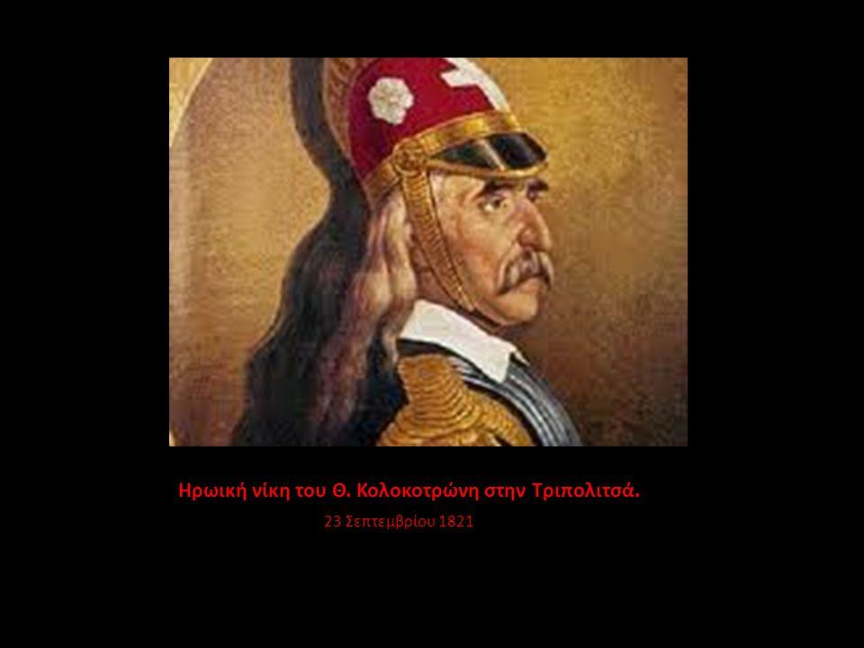 Ηρωική νίκη του Θ. Κολοκοτρώνη στην Τριπολιτσά.
