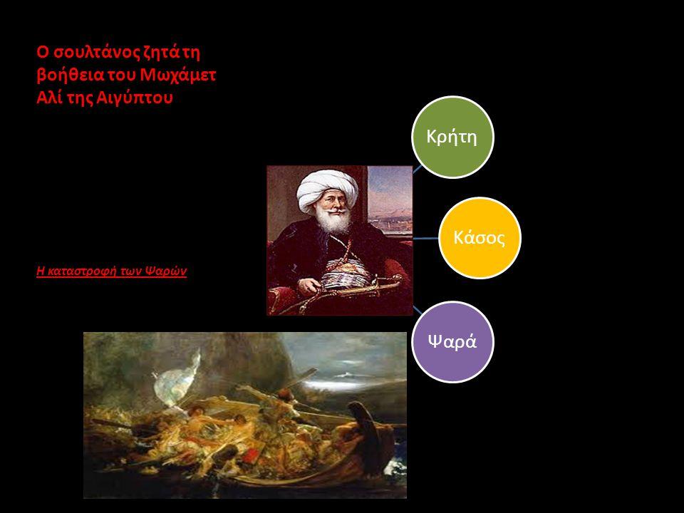 Ο σουλτάνος ζητά τη βοήθεια του Μωχάμετ Αλί της Αιγύπτου