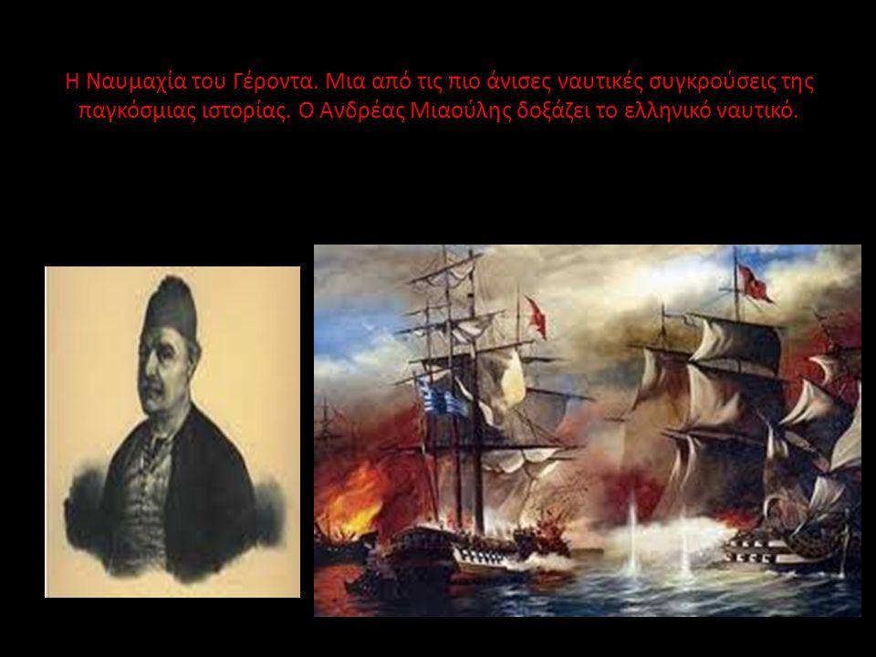 Η Ναυμαχία του Γέροντα. Μια από τις πιο άνισες ναυτικές συγκρούσεις της παγκόσμιας ιστορίας.